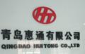 Qingdao Huitong Garment Accessories Co.,Ltd